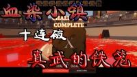【血染小镇】游戏实况--一口气打通十关, 这才是真武的铁笼