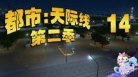 默寒 都市: 天际线 第二季 14(上)免费DLC演唱会赚钱有戏