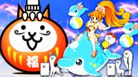 【小熙解说】喵星人大战 3000万限时活动关卡! 猫奴大王与幽魂呐呐! 猫咪大战争
