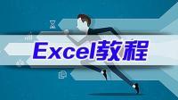 excel公式计算错误视频 excel公式与函数应用范例视频 EXCEL小白脱白课11: 后记说明