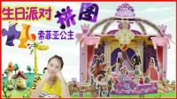 索菲亚公主的生日派对立体拼图  儿童3d立体拼图玩具丨小新孖孖