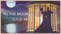【橙爱玩】去月球ToTheMoon#4温馨婚礼
