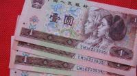 小时候的红色一元纸币, 你知道现在值多少钱吗?