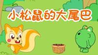 咕力咕力丫米果: 小松鼠的大尾巴