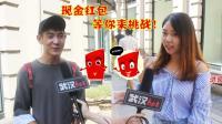 武汉hot街头采访 | 试试看30秒能赚多少钱.....