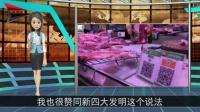 中国新四大发明震撼老外, 为什么中国人现在这么牛?