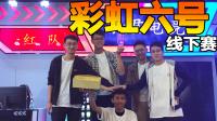 国内首届彩虹六号线下赛 天津之旅 (半个VLOG)