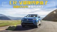 小仓帮选车2017-CR-V都换代更新了 荣放RAV4还值得买吗?