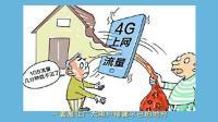 小米手机打开这个功能, 不用插卡一样上网, 流量费用超便宜