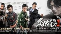 杀破狼2: 吴京张晋托尼贾终极对决, 演绎热血沸腾的暴力美学