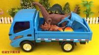 工程车玩具视频 平板小货车运输侏罗纪恐龙模型玩具