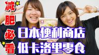 减肥必看 日本便利店的低卡路里零食 34