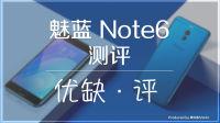 「优缺·评」魅蓝Note6测评:拍照真的能PK旗舰机?