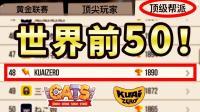 ★CATS★世界排名进入前50! 这会是历史最高排名吗? ★R82★酷爱游戏解说