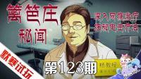 默寒试玩 第123期 篱笆庄秘闻 开学了需要去网瘾治疗中心治疗一下