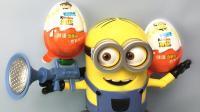 小黄人大眼萌机器人奇趣蛋出奇蛋玩具拆蛋视频