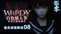 【肆零】白色情人节 校园迷宫 03 与圣雅玩楼震