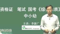 2017资格证统考中学综合素质精讲班-李新广