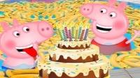 小猪佩奇过生日吃蛋糕 粉红猪小妹拼拼乐