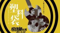 塑料袋(电影《缝纫机乐队》推广曲)MV