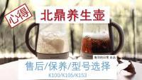 北鼎养生壶你需要知道的3件事: 型号选择、日常保养和售后 K100/K105/K153使用心得