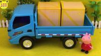 小猪佩奇拆箱试玩小货车工程汽车玩具 146
