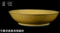 花30多万拍卖得到的黄色盘子, 请专家看看有没有买亏呢