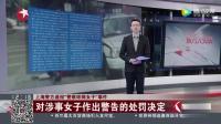 """上海警方通报""""警察绊摔女子""""事件 市公安局松江分局对涉事民警作出行政记大过处分"""