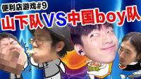 便利店游戏 出现新规则 中国boy队和山下智博队挑衅值MAX对决 95