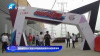 超级都市SUV · 风光580超级挑战赛郑州站圆满落幕