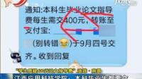 """""""学生质疑400元论文指导费""""追踪·南昌: 江西应用科技学院 本科毕业生都要交"""