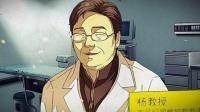 篱笆庄秘闻-网瘾少女大战雷电法王杨教授 01