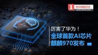 【壹周数码汇】厉害了华为! 全球首款AI芯片麒麟970发布