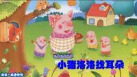 《小猪洛洛找耳朵》宝宝睡前和小猪佩奇一起来听故事吧