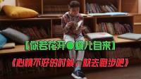 凌文丹朗读系列102《心情不好的时候,就去跑步吧》
