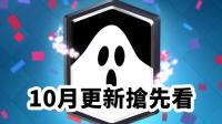★皇室战争★【速报】大更新预告! 新卡牌《幽灵》? 新的休闲模式 #G987★酷爱娱乐解
