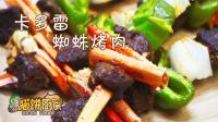 【猫饼厨房】魔兽世界-卡多雷蜘蛛烤肉