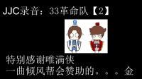 【剑网三JJC录音】热爱革命的33队【2】