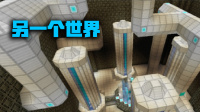 【米洛】另一个世界 EP-完结丨潜伏进入总部丨Minecraft 我的世界