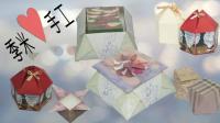 如何手工DIY礼品包装盒3种-瓮罐盒, 馒头盒, 钻石盒
