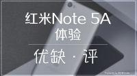 红米Note 5A体验:售价决定体验/图实惠就别奢望太多