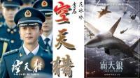 李晨范冰冰零片酬主演我国首部空军空战电影《空天猎》歼20齐亮相