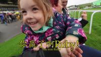 【拂菻坊】Ruby第一次看英国最传统的运动! (日常)