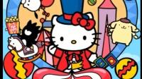 【xiao白鹭】凯蒂猫嘉年华 HelloKitty 嘉年华02期 HelloKitty玩具视频动画片 海底小纵队