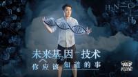 「科技相对论」改变人类的基因技术
