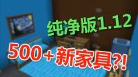 【MaxKim】纯净版Minecraft1.12增加500+个家具?!