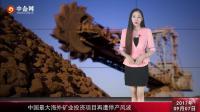 延期4年, 超支80亿美元, 中国最大海外矿业投资项目再遭停产风波