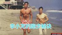 吴栋说跑步: 李小龙的跑步方法