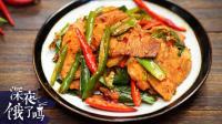 回锅肉怎么做到肥而不腻 好吃又有营养? 秘诀都在这里了 04