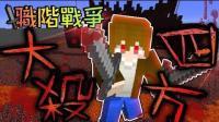 【巧克力】『Minecraft: 职阶战争』 - 大杀四方x失去人生方向箭x死神就是没人缘